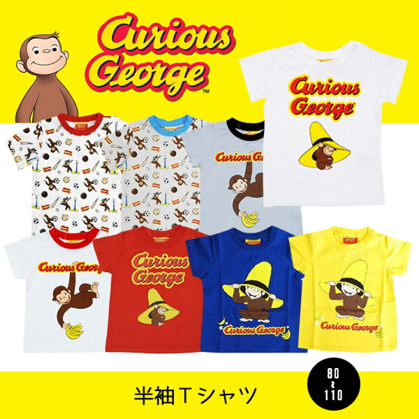 おさるのジョージ 半袖Tシャツ 子供服/キッズ/男の子/女の子/春