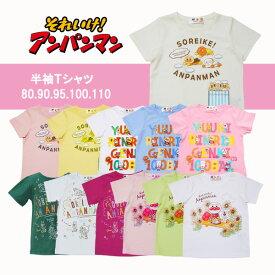 96466902e1570  アンパンマン 半袖Tシャツ  綿100% 半袖トップス 子供服 キッズ