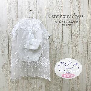 日本製セレモニードレスフードセット No.3769 年間素材 夏冬兼用 赤ちゃんの退院祝い・お宮参り着