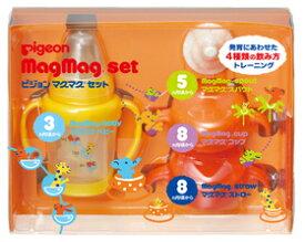 【ピジョン】マグセットR(マグマグ セット)/マグカップ/トレーニングマグ/マグカップ/ベビー食器/飲料用カップ  02P03Dec16
