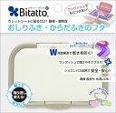 テクセルバイオ ビタットプラス(Bitatto+) グレイ /衛生雑貨類その他/ウェットティッシュケースふた  02P03Dec16