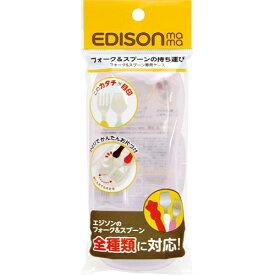 ビリーブ エジソンのフォーク&スプーン専用ケース /  02P03Dec16