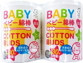 【出産準備品】アメジスト 抗菌ベビー綿棒だんごタイプ150+増量30本×2個 02P03Dec16