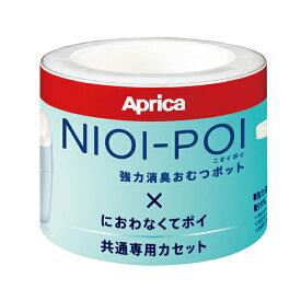 【アップリカ】オムツペール ニオイポイ×におわなくてポイ共通カセット(3個パック) ホワイト WH /NIOI-POI