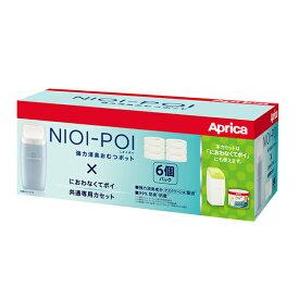 【アップリカ(Aprica)】NIOI-POI ニオイポイ×におわなくてポイ共通カセット(6個パック) ホワイト WH /オムツペール おむつトレイケアグッズ
