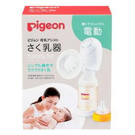 ピジョン さく乳器 母乳アシスト 電動Handy Fit(ハンディフィット)pigeon 搾乳