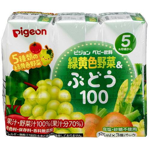 【小箱販売】ピジョン 紙パック飲料 緑黄色野菜&ぶどう100(125ml×3個パック)×4個  02P03Dec16