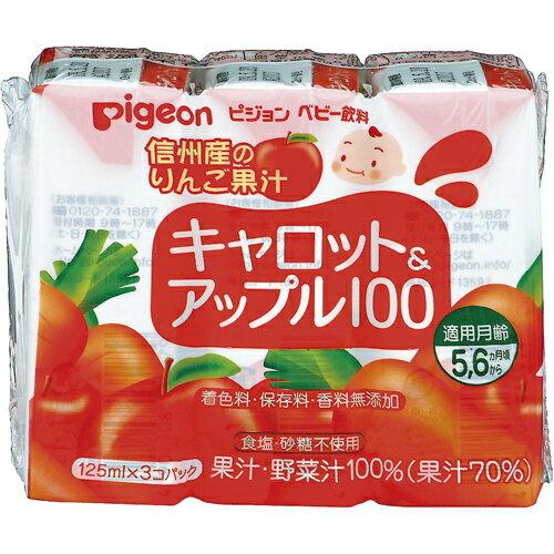 【小箱販売】ピジョン 紙パック飲料 キャロット&アップル100(125ml×3個パック)×4個  02P03Dec16