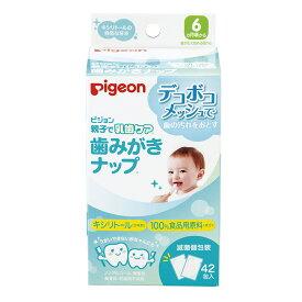 【ピジョン】歯みがきナップ 42包入 キシリトール