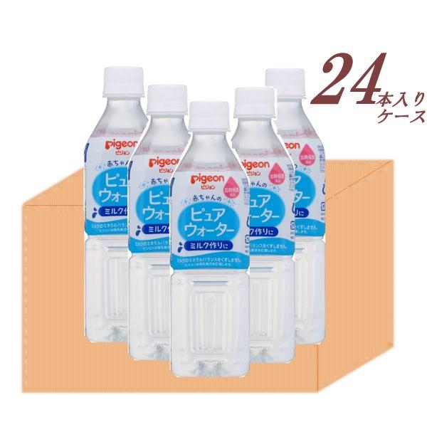 【箱買い】500mlボトル×24本 ピジョン ピュアウォーター 調乳水  02P03Dec16