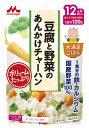 【3個まとめ】【森永 レトルトパウチ】G-17 大満足ごはん豆腐と野菜のあんかけチャーハン/12か月からの離乳食/ベビーフード  02P03Dec16