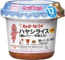 【3個まとめ】【キューピー】SC-7すまいるカップ ハヤシライス 12か月からのたっぷりサイズカップ入り離乳食/ベビーフード  02P03Dec16
