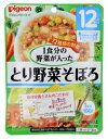 【3個まとめ】【ピジョン】管理栄養士さんのおいしいレシピ  1食野菜 とり野菜そぼろ 12か月からの離乳食/レトルトパウチ  02P03Dec16