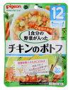 【3個まとめ】【ピジョン】管理栄養士さんのおいしいレシピ  1食野菜 チキンのポトフ 12か月からの離乳食/レトルトパウチ  02P03Dec16