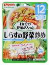 【3個まとめ】【ピジョン】管理栄養士さんのおいしいレシピ  1食野菜 しらすの野菜炒め 12か月からの離乳食/レトルトパウチ  02P03Dec16