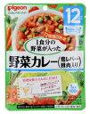 【3個まとめ】【ピジョン】管理栄養士さんのおいしいレシピ  1食野菜 野菜カレー(鶏レバー・豚肉入り) 12か月からの離乳食/レトルトパウチ  02P03Dec16