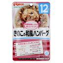 【3個まとめ】【ピジョン】管理栄養士さんのおいしいレシピ きのこの和風ハンバーグ 12か月からの離乳食/レトルトパウチ/ベビーフード  02P03Dec16