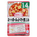 【3個まとめ】【ピジョン】管理栄養士さんのおいしいレシピ ミートボールのトマト煮込み 1歳4か月からの離乳食/レトルトパウチ/ベビーフード  02P03Dec16