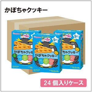 【箱買い】和光堂 AO10 赤ちゃんのおやつ+Ca カルシウム かぼちゃクッキー×1箱24個入り 9カ月ごろからの赤ちゃんのおやつ/ベビーフード/お菓子  02P03Dec16