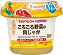【3個まとめ】【キューピー】SCA−10 すまいるカップごろごろ野菜肉じゃが 12か月からのたっぷりサイズカップ入り離乳食/ベビーフード