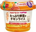【3個まとめ】【キューピー】SCA−2 すまいるカップたっぷり野菜のチキンライス 9か月からのたっぷりサイズカップ入り離乳食/ベビーフード