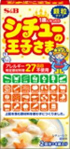 【ケース販売】【エスビー食品】シチューの王子さま 顆粒 60G×10個入り/まとめ買い取り寄せ対応