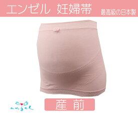【エンゼル angel】妊婦帯 マタニティ 腹帯 ピンク 日本製 戌の日 腹巻
