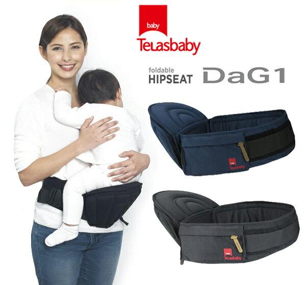 【テラスベビー】ヒップシート DaG1 ブラック ネイビー 横抱っこ/タテ対面抱っこ/腰抱っこ/抱っこひも/子守帯/抱っこ紐/おんぶ【Telasbaby】