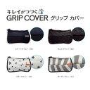 【コンビ】combi グリップカバー4種(ベビーカー専用オプション  02P03Dec16