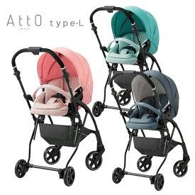 【コンビ(Combi)】アット AttO type-L スタイリッシュモデル A型ベビーカー/バギー/ハイシート/メーカー保証付き