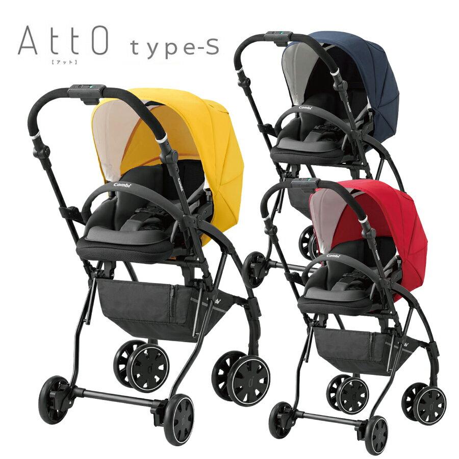 【コンビ(Combi)】アット AttO type-S 充実機能モデル A型ベビーカー/バギー/ハイシート/メーカー保証付き
