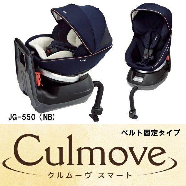 【コンビ】クルムーヴ スマート エッグショック JG-550 ネイビー(NB)/ベルト固定タイプ/新生児から4才頃まで  02P03Dec16