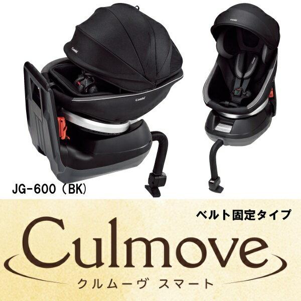 【コンビ】クルムーヴ スマート エッグショック JG-600 ブラック(BK)/ベルト固定タイプ/新生児から4才頃まで  02P03Dec16