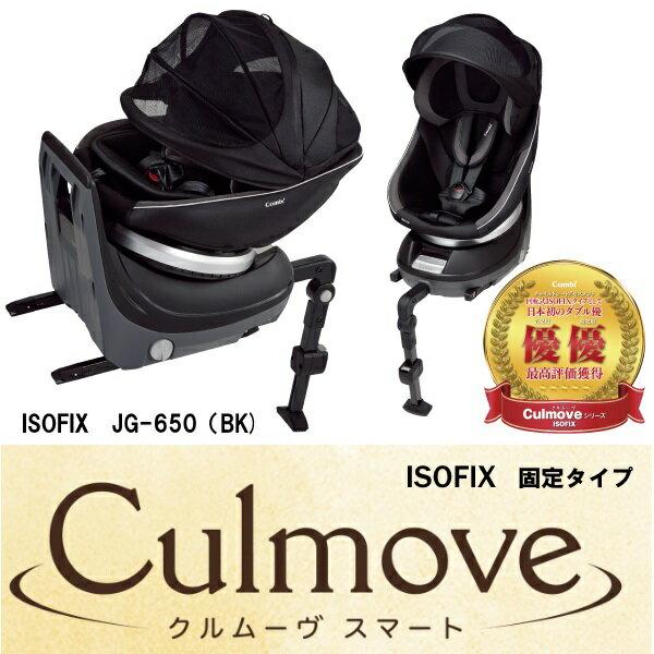 【コンビ】ホワイトレーベル クルムーヴ スマート ISOFIX エッグショック JG-650 ブラック(BK)/ISOFIX固定タイプ/新生児から4才頃まで WHITE LABEL