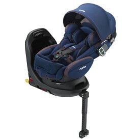 【アップリカ/Aprica】フラディア グロウ ISOFIX 360° セーフティー ネイビーシェール NV 2018年/Fladea チャイルドシート/ベッド型/新生児用/乳児用