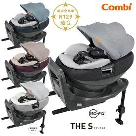 【combi コンビ】THE S ISOFIX エッグショック ZA-670 ザ・エス ホワイトレーベル/ISOFIX固定タイプ/新生児から4才頃まで/チャイルドシート/