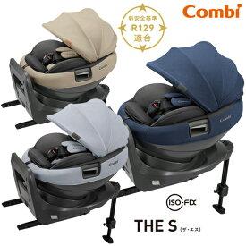 【combi コンビ】THE S ISOFIX エッグショック ZB-690 ザ・エス ホワイトレーベル ISOFIX固定タイプ 新生児から4才頃まで チャイルドシート WHITE LABEL