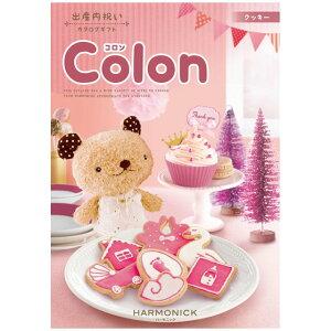 出産内祝いカタログギフト「Colon-コロン-」『クッキー cookie』コース【楽ギフ_包装】【楽ギフ_のし】  02P03Dec16