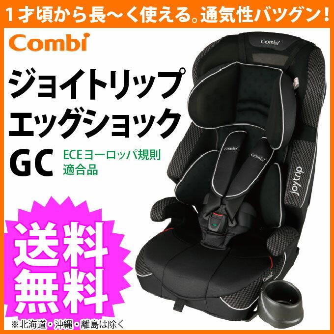 【コンビ(combi)】ジョイトリップ エッグショック GC/エアーブラック(BK) /エッグショック搭載モデル/ハイバックジュニアシート/1歳頃から  02P03Dec16
