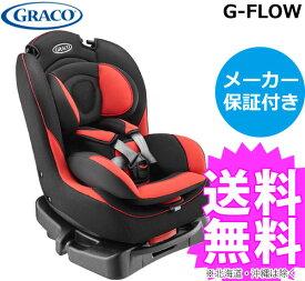 【グレコ】G-FLOW (ジーフロウ)レッド#67194(9)/新生児から使えるチャイルドシート/4歳頃まで/軽量コンパクト/カーシート/GRACO/  02P03Dec16