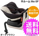【コンビ】ネルーム lite EF ダークブラウン(DB) チャイルドシート/回転式/新生児から4歳頃まで/カーシート/メーカー保証付き 【COMBI】  02P03Dec16