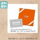 【送料無料】 カード式 BEAMS ビームス カタログギフト ebook オレンジ Orenge 3700円 ハーモニック 結婚 引き出物 内…
