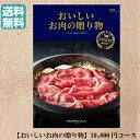 【送料無料】おいしいお肉の贈り物 カタログギフト HMK 10000円 ハーモニック 結婚 引き出物 内祝 お返し お祝い 出産内祝 出産お祝い …