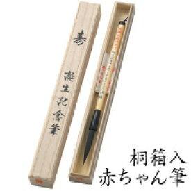 【送料無料】 赤ちゃん筆 新木ニュー「桐箱入」(中軸) 誕生記念 記念筆 出産祝い プレゼント