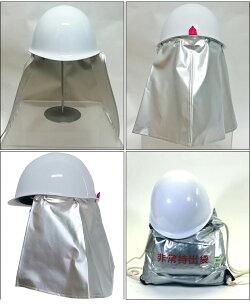 EM5型防災ヘルメット防炎カバーしころ付き2