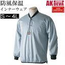 防風 保温 防寒 インナーウェア シルバー 上衣のみ AK products DEVA ウインドストッパー素材 制電タイプ【あったかインナー/メンズ/ウ…