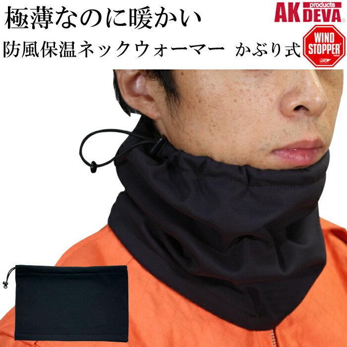 防風 防寒 ネックウォーマー かぶり式 AK products DEVA ウインドストッパー素材 日本製【メンズ/レディース/スポーツ/ウインタースポーツ/スキーウェア/自転車/バイク】