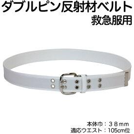 救急服用 ダブルピン反射ベルト【ホワイト/救急隊/作業用】