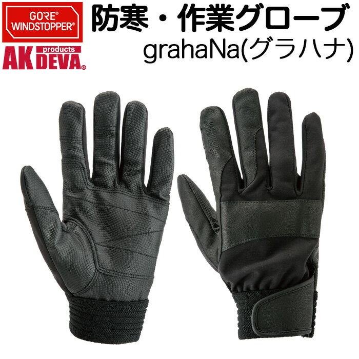 ウインドストッパー 防寒・作業グローブ grahaNa(グラハナ) AK products DEVA【防寒グローブ/防風/作業用グローブ/水洗いOK】(DM便可能・ネコポス可能:1双まで)