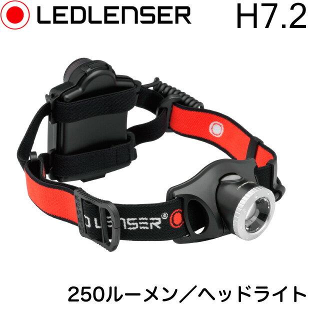 LED LENSER レッドレンザー H7.2(7297) 明るさ250ルーメン H7後継モデル LEDヘッドライト【日本正規品/懐中電灯/防災用品/タクティカル/夜釣り/登山】
